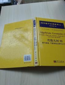 国外数学名著系列(续1)(影印版)44:代数几何3(复代数簇,代数曲线及雅可比行列式)