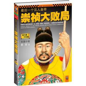 最后一个汉人皇帝