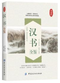 典藏版:汉书全鉴