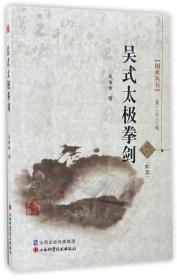 吴式太极拳剑/国术丛书