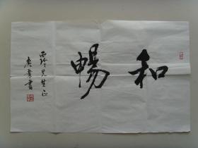 姜广业:书法:和畅