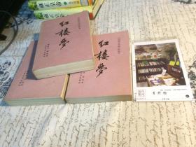 3本合售:中国古典文学读本丛书 红楼梦 共三册 前页有刘旦宅彩色插图本【不是 大 32开 本 】