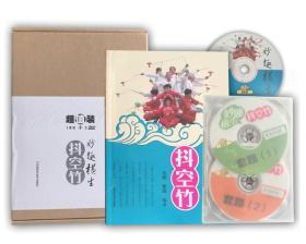 妙趣横生抖空竹(附5张DVD光盘)