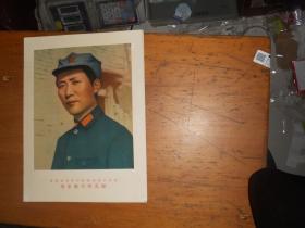 井冈山的斗争 毛主席八角帽像  单张图片 【画册内取出 展览用过 四角有图钉孔】