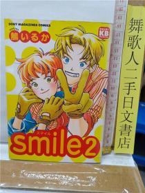 鵤いるか SMILE2  日文原版32开漫画书 纸张泛黄