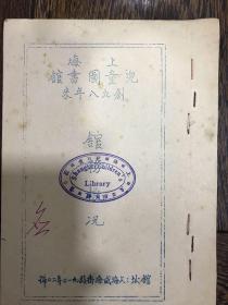 民国珍贵文献:油印本《上海儿童图书馆创立八年来馆务概况 1941年至1948年度》八面