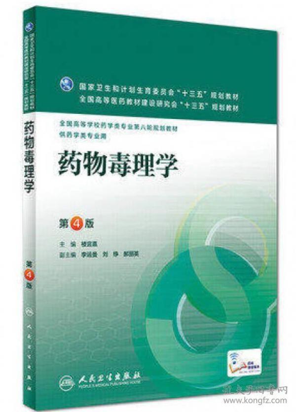 药物毒理学(第4版/本科药学/配增值)