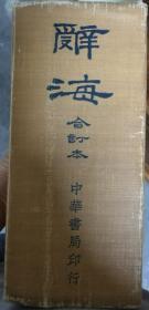 辞海(合订本)【布面报纸本,篆刻家钮隽藏书】