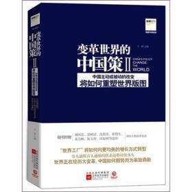 变革世界的中国策II