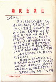 知名作家:杨本泉先生信札一通二页(32开 )(1)