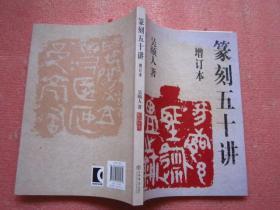 篆刻五十讲(增订本) 吴颐人 著
