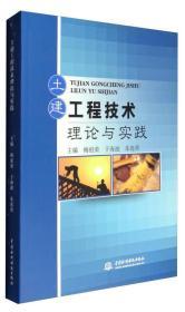 土建工程技术理论与实践