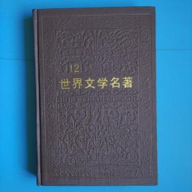 世界文学名著连环画(亚非部分)12 精装一版一印5000册