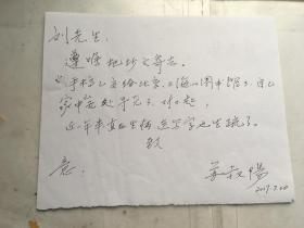 苏叔阳短札一通一页(,当代著名剧作家、作家、文学家、诗人)