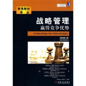 管理教材译丛:战略管理赢得竞争优势