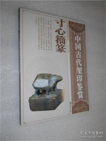 中国古代玺印鉴赏:寸心籀篆