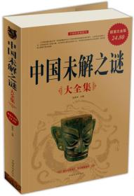 中国未解之谜大全集-超值白金版
