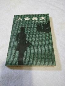 人命关天.群众出版社1981年1版1印