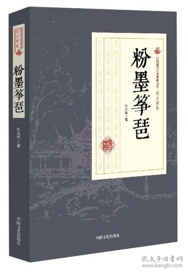 民国通俗小说典藏文库:粉墨筝琶