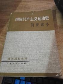 国际共产主义运动史简要读本