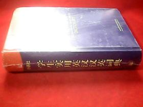 外研社学生实用英汉汉英词典