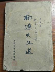 郁达夫文选(仿古书店1936.5初版)【民国旧书】