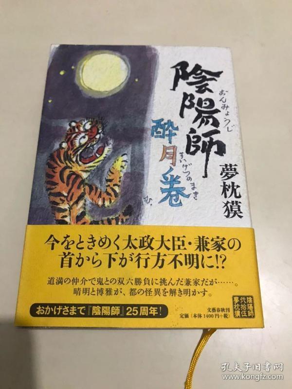 阴阳师 酔月ノ巻  日版 梦枕獏 二手精装本 有书腰