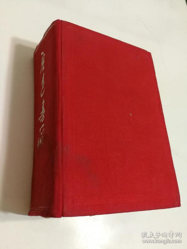 鲁迅书简(1946年初版,品相如图)J3