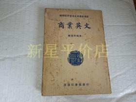 民国英文商务教科书-------《商业英文》!(民国28年印,英文版!职业教科书委员会审查通过,商务印书馆)