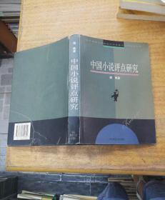 中国小说评点研究