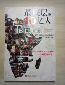 最底层的10亿人