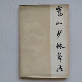 【武术秘籍】《嵩山少林拳法》(内附大量示意图)1982年一版一印 软精装本