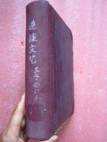 《边疆文艺》(1957年第1-12期)布脊精装合订本、完整无缺、品佳