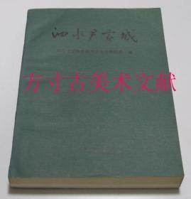 泗水尹家城 山东大学历史系考古专业教研室 1990年初版平装  未阅库存近全新