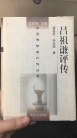 中国思想家评传丛书 90 吕祖谦评传