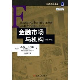 金融市场与机构