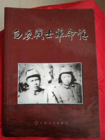 白衣战士革命情(内有作者签名)
