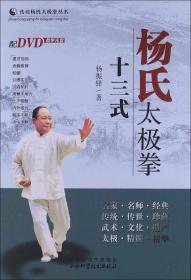 传统杨氏太极拳丛书:杨氏太极拳十三式