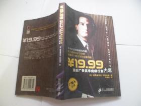 ¥19.99:顶尖广告高手自爆行业内幕