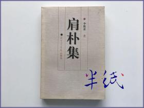李致忠 肩朴集  1998年初版仅印1000册