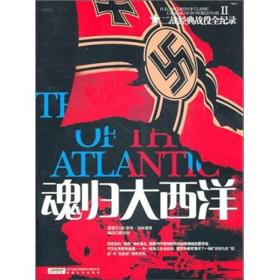 二战经典战役全记录2:魂归大西洋