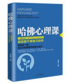 哈佛心理课