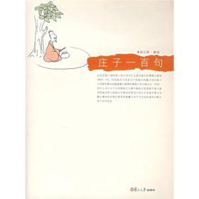 庄子一百句(悦读经典小丛书)