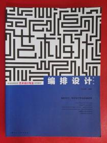 中国高等院校艺术设计专业系列教材:编排设计(第4版)