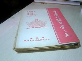 作者: 安徽省宿县地区革委会生产指挥组科技小组翻印 出版社: 安徽省
