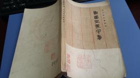 战国纵横家书——马王堆汉墓帛书 盖的藏印不错