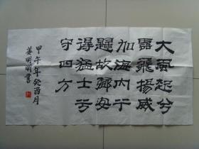 姜明明:书法:大风歌 西汉·刘邦 大风起兮云飞扬, 威加海内兮归故乡, 安得猛士兮守四方!