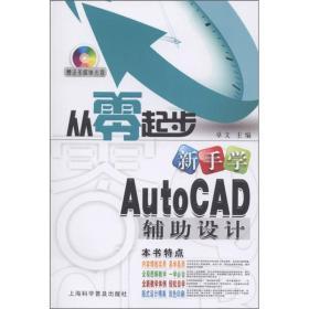 从零起步新手学:AutocAD辅助设计(双色)