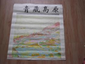 青藏高原地质图 1:1500000 (八张拼一张 每张规格63*57CM)