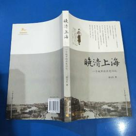 晚清上海:一个城市的历史记忆